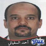 احمد السفياني