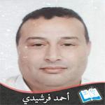 احمد فرشيدي