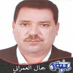 جمال العمراني