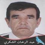 عبد الرحمان الشكري