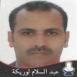 عبد السلام لوريكة