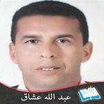 عبد الله عشاق