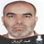محمد الزويتن