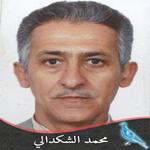 محمد الشكدالي