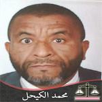 محمد الكيحل
