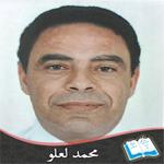 محمد لعلو