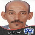 احمد شقرون