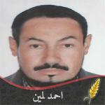 احمد لمين