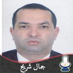 جمال شريج