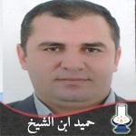 حميد ابن الشيخ