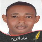 خالد التوري