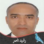 رشيد ناصر