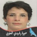 سميرة رشيدي العلوي