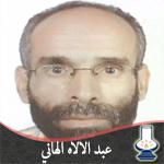عبد الالاه الهاني