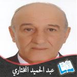 عبد الحميد المختاري