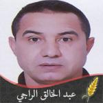 عبد الخالق الراجي