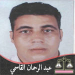 عبد الرحمان القاسمي