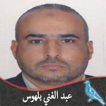 عبد الغني بلهوس