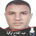 عبد الفتاح اوكاية