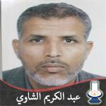 عبد الكريم الشاوي
