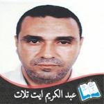 عبد الكريم ايت تلات