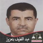 عبد اللطيف بنعزوز