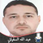 عبد الله السفياني