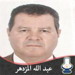 عبد الله المزدهر