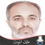 عثمان المودن