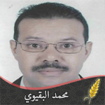 محمد البقيوي