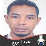 محمد العورج