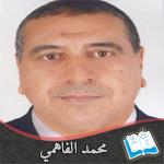 محمد الفاهمي