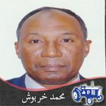 محمد خربوش