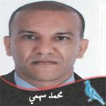 محمد سهمي