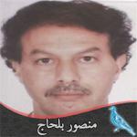 منصور بلحاج