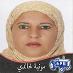 مونية خالدي