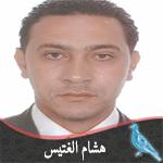 هشام الغتيس