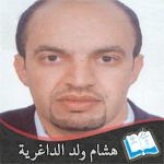 هشام ولد الداغرية