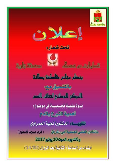 bettana ramadan 2 2017