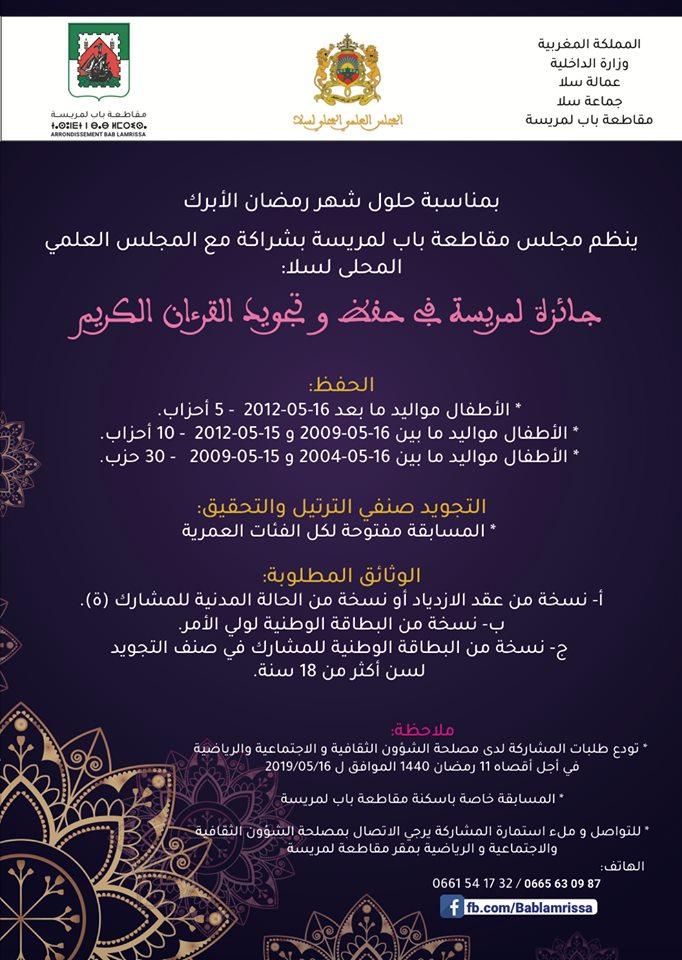 مسابقة في ثجويد القرآن