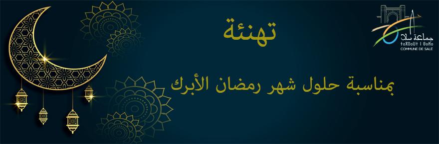 ramadan karim 1442