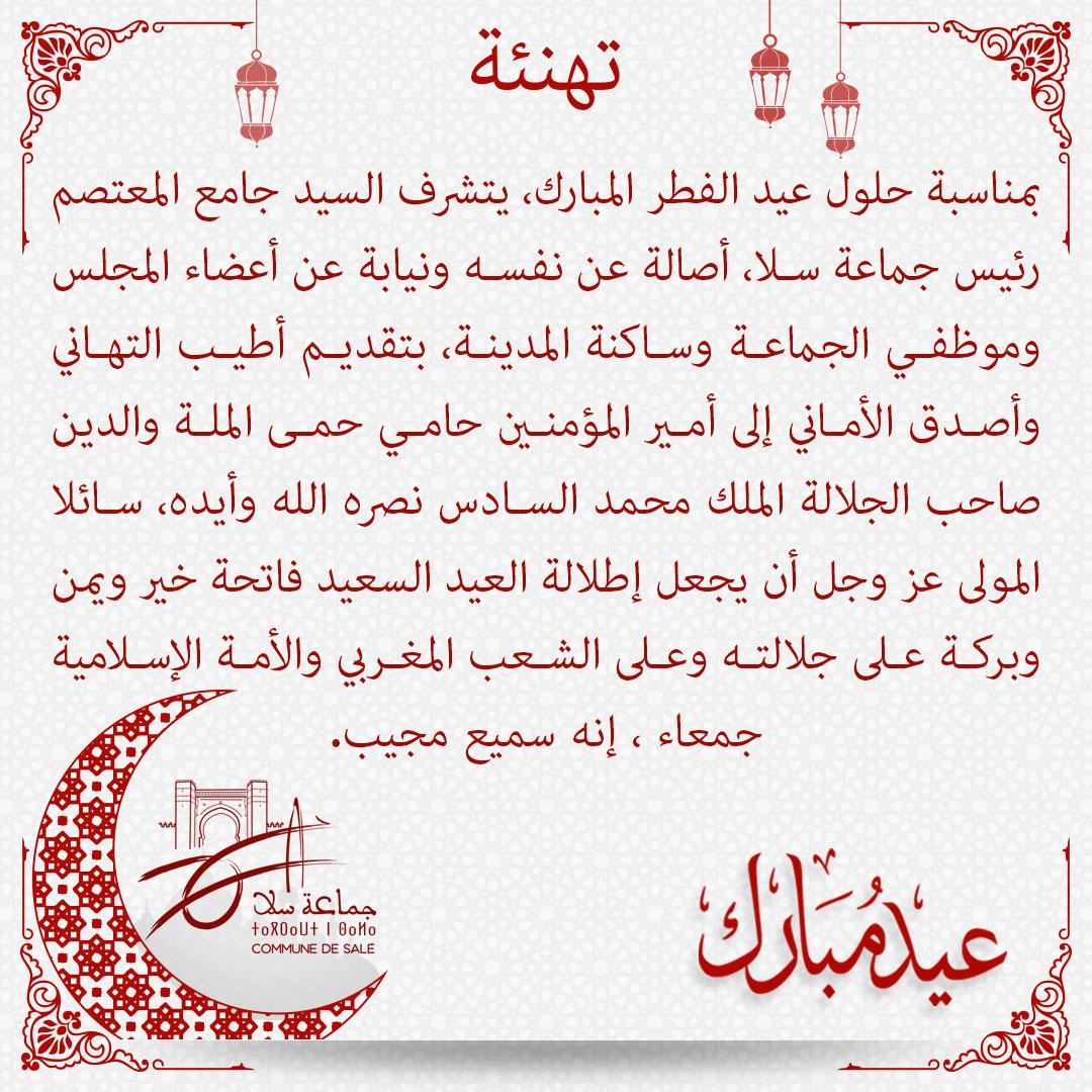 تهنئة-بمناسبة-حلول-عيد-الفطر-المبارك